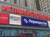 Буквы на фасаде торгового комплекса