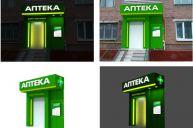 Дизайн оформления входной группы Аптеки