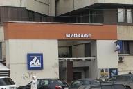 Miocafe