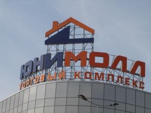 Рекламная конструкция на крышу