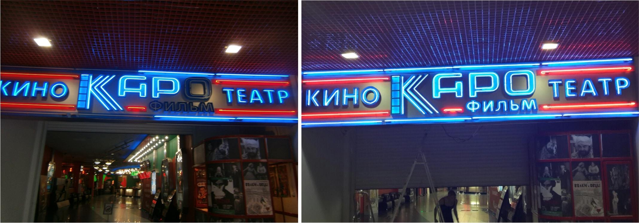 Неоновая вывеска до и после ремонта