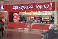Реклама ресторана быстрого питания
