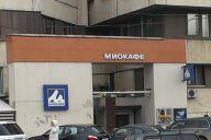 Фасадная вывеска для ресторана Miocafe