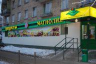 Фасад магазина Магнолия