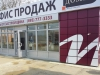 Рекламный фасад офиса продаж МИЭЛЬ