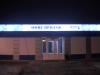 Банерный световой короб для оформления офиса продаж новостроек